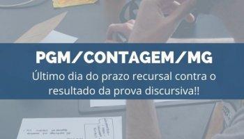 CONCURSO DE PGM/CONTAGEM (14/11/2019): Último dia do prazo recursal contra o resultado da prova discursiva!!